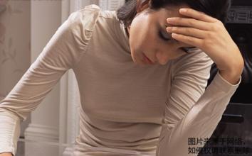 宫颈炎症状